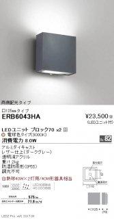 ERB6043HA  屋外灯 その他屋外灯 LED 遠藤照明