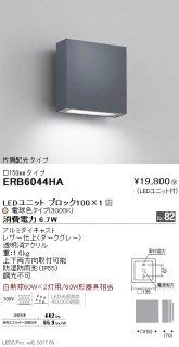 ERB6044HA  屋外灯 その他屋外灯 LED 遠藤照明