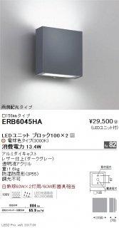 ERB6045HA  屋外灯 その他屋外灯 LED 遠藤照明