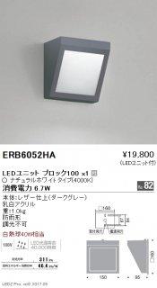 ERB6052HA  屋外灯 その他屋外灯 LED 遠藤照明