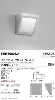 ERB6052SA  屋外灯 その他屋外灯 LED 遠藤照明