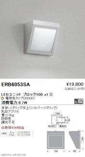 ERB6053SA  屋外灯 その他屋外灯 LED 遠藤照明