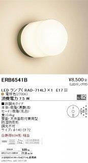 ERB6541B  屋外灯 アウトドアブラケット LED 遠藤照明