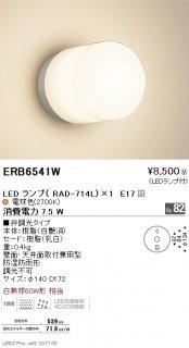 ERB6541W  屋外灯 アウトドアブラケット LED 遠藤照明