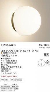 ERB6542B  屋外灯 アウトドアブラケット LED 遠藤照明