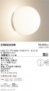 ERB6542W  屋外灯 アウトドアブラケット LED 遠藤照明