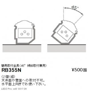 RB-355N  ベースライト 一般形 遠藤照明
