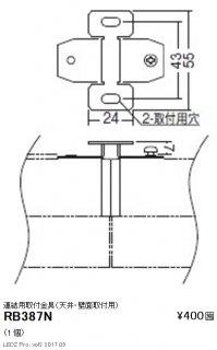 RB-387N  ベースライト 一般形 遠藤照明