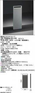 39-70004-01-91 (OP01289-70付)  屋外灯 LED マックスレイ(MAXRAY)