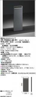 39-70004-40-91 (OP01289-70付)  屋外灯 LED マックスレイ(MAXRAY)