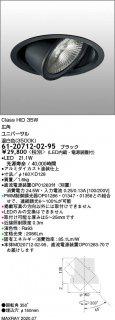 61-20712-02-95 『MD20712-02-95+OP01263-70』  ダウンライト ユニバーサル LED マックスレイ(MAXRAY)