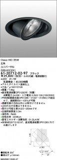 61-20712-02-97 『MD20712-02-97+OP01263-70』  ダウンライト ユニバーサル LED マックスレイ(MAXRAY)