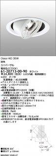 61-20713-00-90 『MD20713-00-90+OP01263-70』  ダウンライト ユニバーサル LED マックスレイ(MAXRAY)