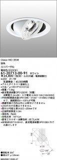61-20713-00-91 『MD20713-00-91+OP01263-70』  ダウンライト ユニバーサル LED マックスレイ(MAXRAY)