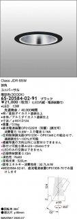 65-20584-02-91 『MD20584-02-91+OP01255-70』  ダウンライト ユニバーサル LED マックスレイ(MAXRAY)