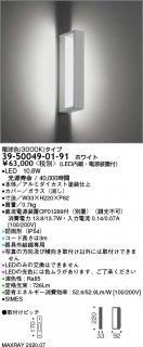 39-50049-01-91 (OP01289-70付)  屋外灯 LED マックスレイ(MAXRAY)