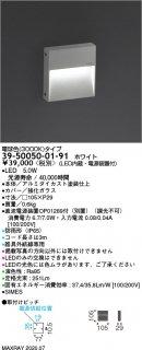 39-50050-01-91 (OP01289-70付)  屋外灯 LED マックスレイ(MAXRAY)