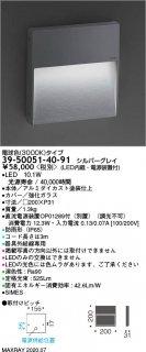 39-50051-40-91 (OP01289-70付)  屋外灯 LED マックスレイ(MAXRAY)