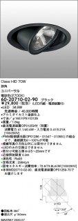 60-20710-02-90 (MD20710-02-90+OP01259-70)  ダウンライト ユニバーサル LED マックスレイ(MAXRAY)