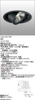 60-20710-02-91 (MD20710-02-91+OP01259-70)  ダウンライト ユニバーサル LED マックスレイ(MAXRAY)
