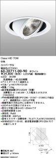 60-20711-00-90 (MD20711-00-90+OP01259-70)  ダウンライト ユニバーサル LED マックスレイ(MAXRAY)