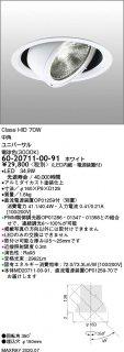 60-20711-00-91 (MD20711-00-91+OP01259-70)  ダウンライト ユニバーサル LED マックスレイ(MAXRAY)
