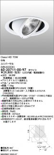 60-20711-00-97 (MD20711-00-97+OP01259-70)  ダウンライト ユニバーサル LED マックスレイ(MAXRAY)