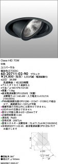 60-20711-02-90 (MD20711-02-90+OP01259-70)  ダウンライト ユニバーサル LED マックスレイ(MAXRAY)