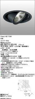 60-20711-02-91 (MD20711-02-91+OP01259-70)  ダウンライト ユニバーサル LED マックスレイ(MAXRAY)