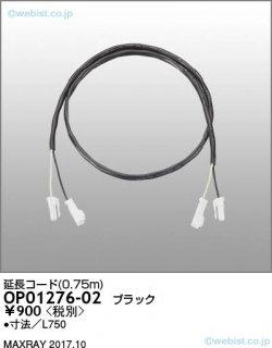 OP01276-02  オプション 延長コード マックスレイ(MAXRAY)