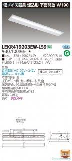 LEKR419203EW-LS9 『LEER-41902E-LS9+LEEM-40203W-01』  受注生産品  ベースライト 天井埋込型 LED 東芝施設照明