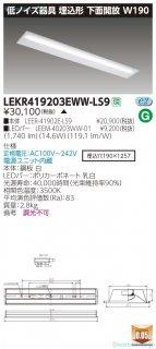 LEKR419203EWW-LS9 (LEER-41902E-LS9+LEEM-40203WW-01)  受注生産品  ベースライト 天井埋込型 LED 東芝施設照明