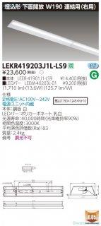 LEKR419203J1L-LS9 『LEER-41901J1-LS9+LEEM-40203L-01』  ベースライト 天井埋込型 LED 東芝施設照明