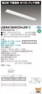 LEKR415693CN-LD9 『LEER-41502-LD9+LEEM-40693N-CG』  ベースライト 天井埋込型 LED 東芝施設照明