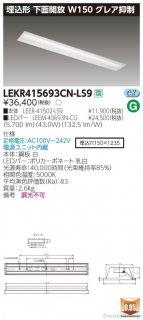 LEKR415693CN-LS9 (LEER-41502-LS9+LEEM-40693N-CG)  ベースライト 天井埋込型 LED 東芝施設照明
