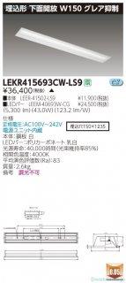 LEKR415693CW-LS9 『LEER-41502-LS9+LEEM-40693W-CG』  受注生産品  ベースライト 天井埋込型 LED 東芝施設照明