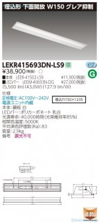 LEKR415693DN-LS9 『LEER-41502-LS9+LEEM-40693N-DG』  ベースライト 天井埋込型 LED 東芝施設照明