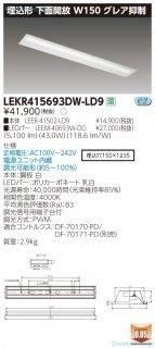 LEKR415693DW-LD9 『LEER-41502-LD9+LEEM-40693W-DG』  ベースライト 天井埋込型 LED 東芝施設照明