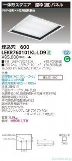 LEKR760101KL-LD9 『LEER-76021-LD9+LEEM-71101L-KF』  受注生産品  ベースライト 天井埋込型 LED 東芝施設照明