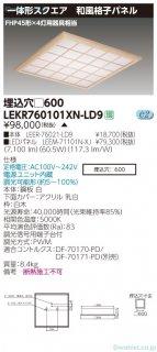 LEKR760101XN-LD9 『LEER-76021-LD9+LEEM-71101N-XJ』  受注生産品  ベースライト 天井埋込型 LED 東芝施設照明