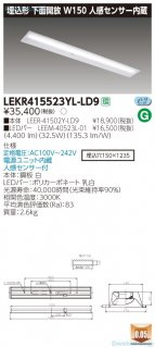 LEKR415523YL-LD9 『LEER-41502Y-LD9+LEEM-40523L-01』  ベースライト 天井埋込型 LED 東芝施設照明