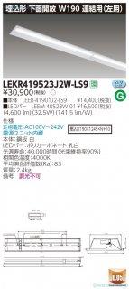 LEKR419523J2W-LS9 『LEER-41901J2-LS9+LEEM-40523W-01』  ベースライト 天井埋込型 LED 東芝施設照明