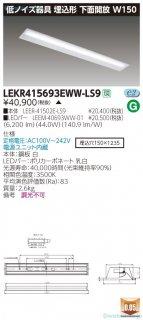 LEKR415693EWW-LS9 『LEER-41502E-LS9+LEEM-40693WW-01』  受注生産品  ベースライト 天井埋込型 LED 東芝施設照明