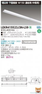 LEKR415523J3N-LS9 『LEER-41501J3-LS9+LEEM-40523N-01』  ベースライト 天井埋込型 LED 東芝施設照明