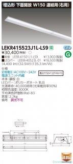 LEKR415523J1L-LS9 『LEER-41501J1-LS9+LEEM-40523L-01』  ベースライト 天井埋込型 LED 東芝施設照明