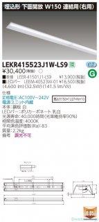 LEKR415523J1W-LS9 『LEER-41501J1-LS9+LEEM-40523W-01』  ベースライト 天井埋込型 LED 東芝施設照明