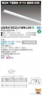 LEKR415523J1WW-LS9 『LEER-41501J1-LS9+LEEM-40523WW-01』  ベースライト 天井埋込型 LED 東芝施設照明