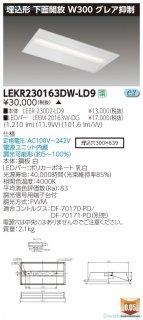 LEKR230163DW-LD9 『LEER-23002-LD9+LEEM-20163W-DG』  受注生産品  ベースライト 天井埋込型 LED 東芝施設照明