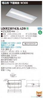 LEKR230163L-LD9 『LEER-23002-LD9+LEEM-20163L-01』  ベースライト 天井埋込型 LED 東芝施設照明