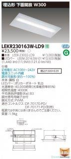 LEKR230163W-LD9 『LEER-23002-LD9+LEEM-20163W-01』  ベースライト 天井埋込型 LED 東芝施設照明